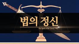 법의 정신