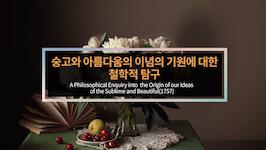 숭고와 아름다움의 이념의 기원에 대한 철학적 탐구