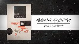 예술이란 무엇인가