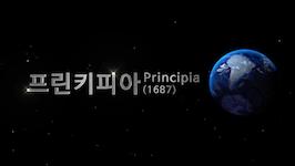 프린키피아
