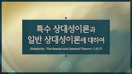특수 상대성 이론과 일반 상대성이론에 대하여