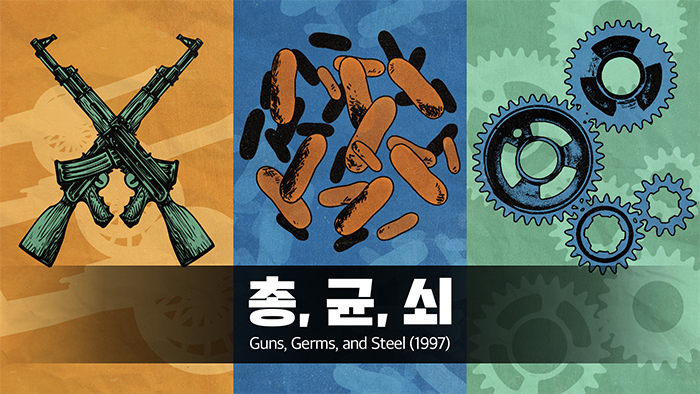 총, 균, 쇠