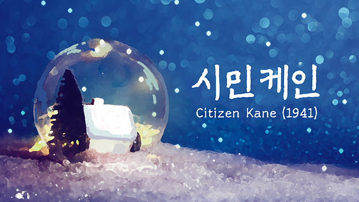 시민 케인