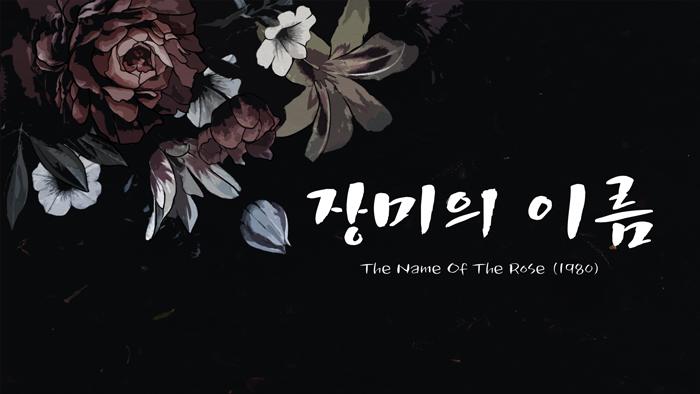 장미의 이름