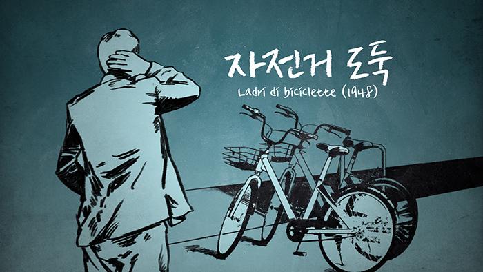 자전거 도둑