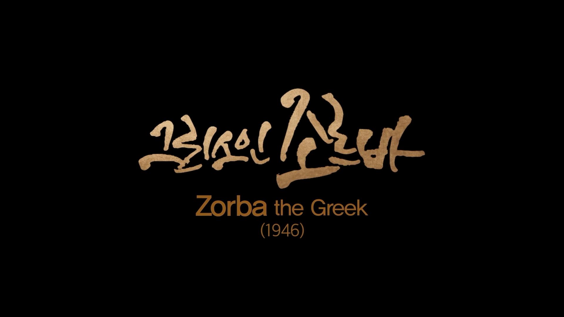그리스인 조르바