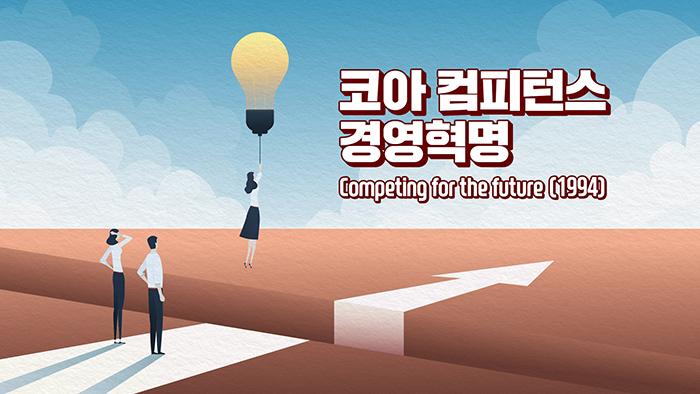 코아 컴피턴스 경영혁명