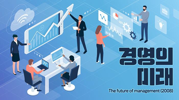 경영의 미래