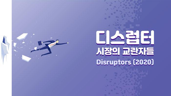 디스럽터(시장의 교란자들)