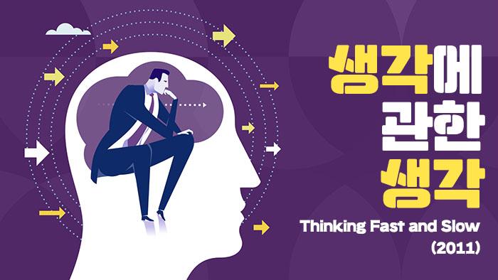 생각에 관한 생각