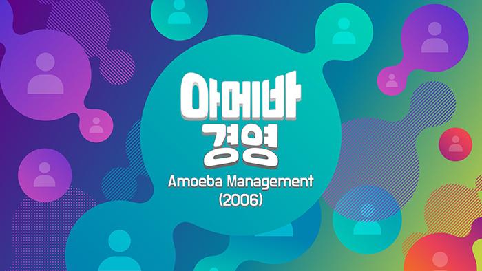 아메바 경영