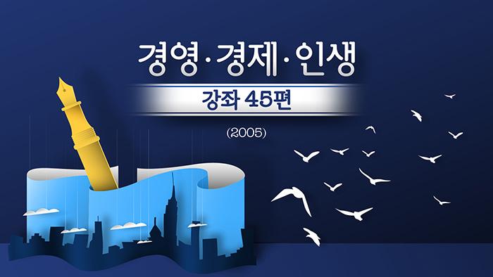경영ㆍ경제ㆍ인생 강좌 45편