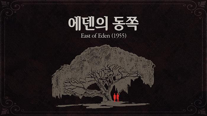 에덴의 동쪽