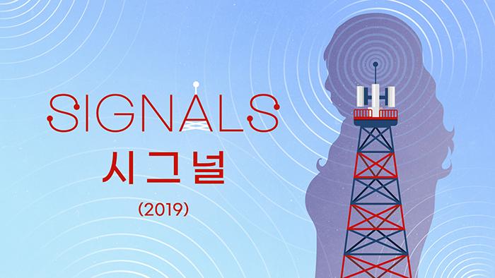 시그널(Signals)