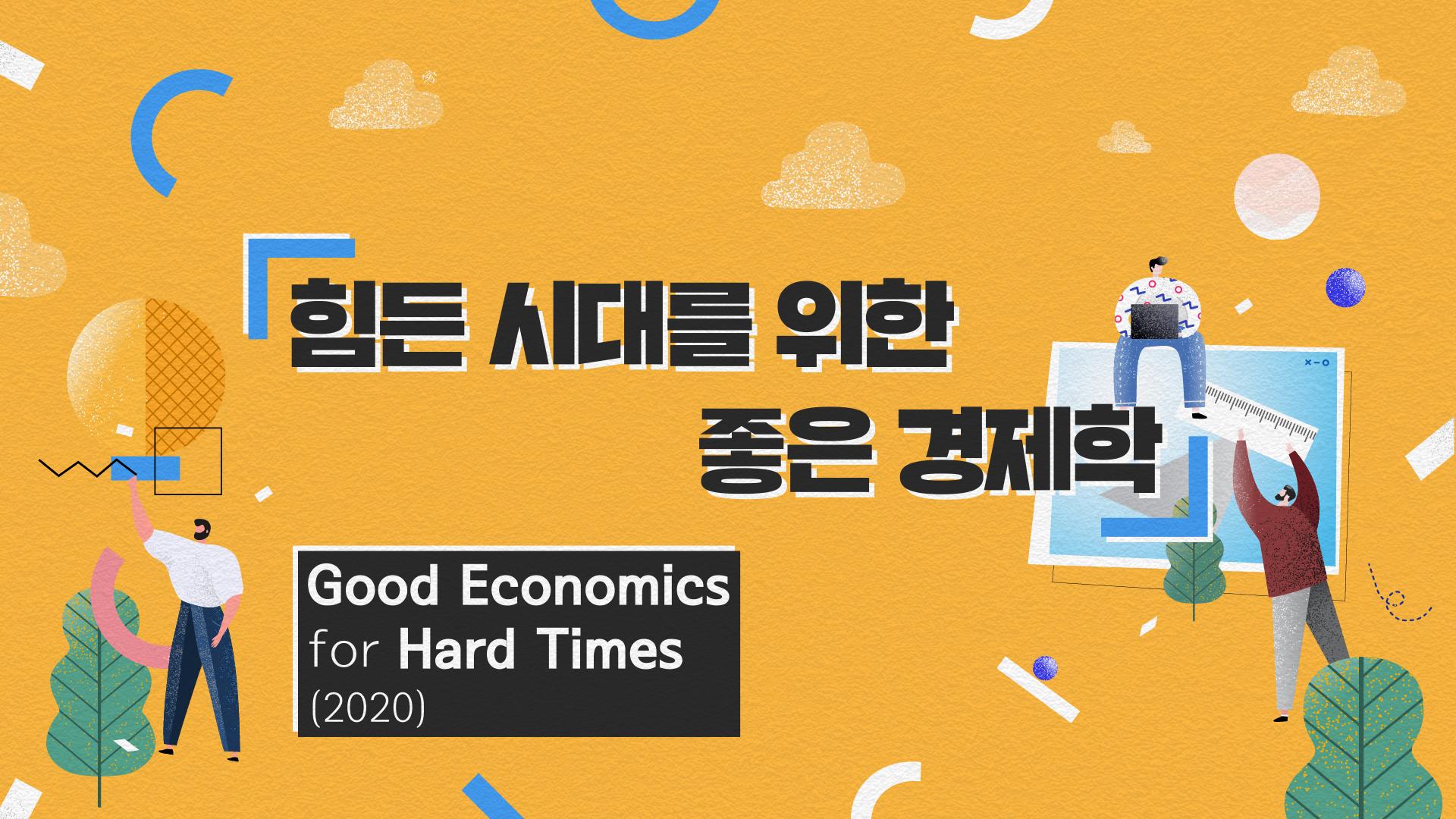 힘든 시대를 위한 좋은 경제학