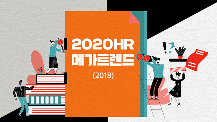 2020HR메가트렌드