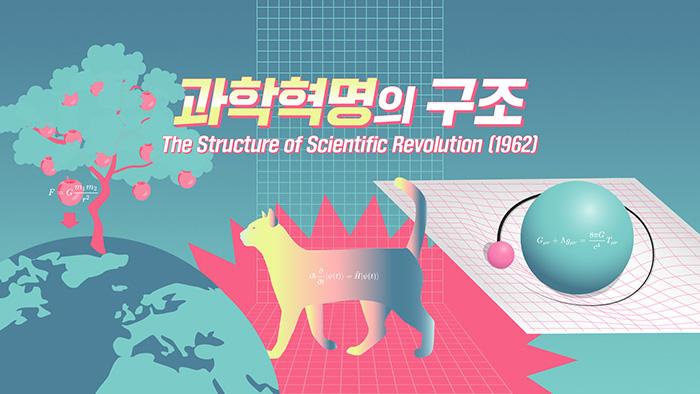 과학혁명의 구조