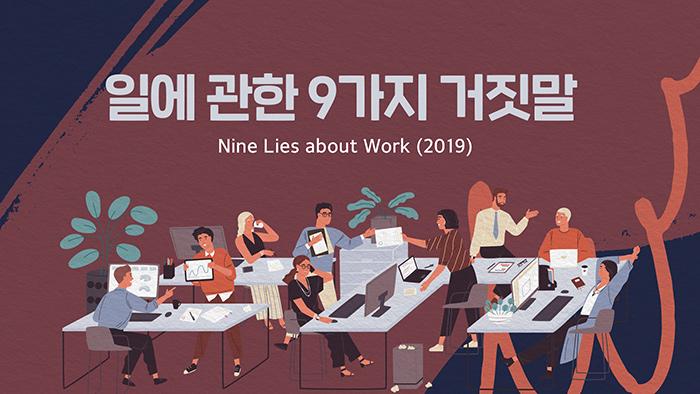 일에 관한 9가지 거짓말