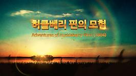 허클베리 핀의 모험